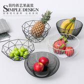 北歐創意家居鐵藝水果蔬菜零食客廳家用收納籃現代簡約水果盤【非凡】