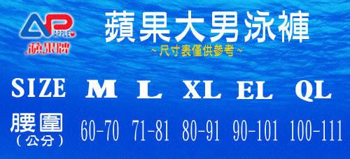 ☆小薇的店☆蘋果牌【亮眼幾何圖騰】大男三角泳褲特價290元NO.105310(XL)