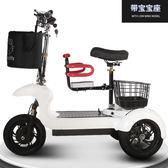 電動三輪車成人折疊電動車小型女性代步車接送孩子新款電瓶車 伊韓時尚