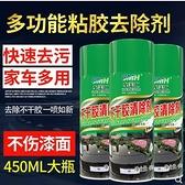 不干膠清潔劑汽車家用粘膠年檢貼雙面膠神器清洗不傷油 快速出貨