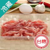【特惠組】台糖豬肉絲(250g+-5%/盒)x3【愛買冷藏】