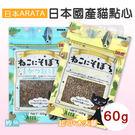 日本進口ARADA 貓咪起司香鬆 (木天療/ 鰹魚)隨機出貨
