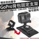 GoPro 配件 HERO 7 6 5 4 3+ 3 2 背包固定支架 背包支撐架 支架 背包帶轉接支架 背包夾 固定夾 360度