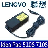 聯想 LENOVO 45W 原廠規格 變壓器 Ideapad 320-15ast 320-15iap 320-15ikb 320-15isk 330s-14ast 330s-14ikb 330s-15ast