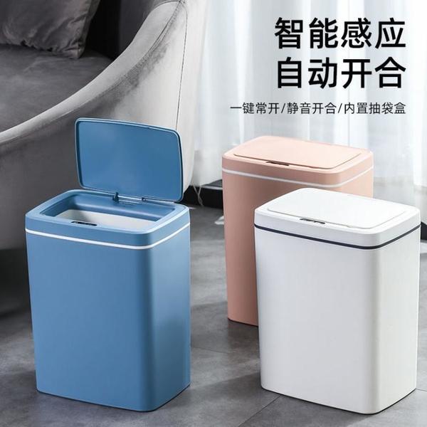智能垃圾桶自動抽袋臥室網紅感應廁所家用衛生間防臭客廳洋氣大號