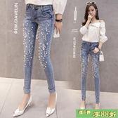 牛仔褲女2018新款韓版釘珠修身彈力褲小腳鉛筆褲九分褲