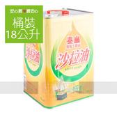【泰山】沙拉油18公升