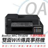 【高士資訊】BROTHER MFC-T910DW 原廠大連供 旗艦版 雙面 Wifi 傳真 複合機 加贈BTD60BK 原廠黑色墨水*2