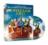 跟著IKEA衣櫥去旅行 DVD 免運 (購潮8)
