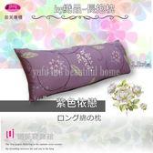 長抱枕(1.5*4尺)  ivyの 織品【天長地久系列】: 『紫色依戀』(紫色)100%純棉˙MIT