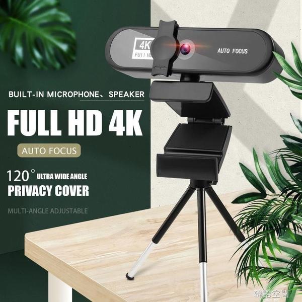 網路攝像頭 4k私模美顏自動對焦1080p電腦攝像頭高清網路USB直播webcam2k免驅