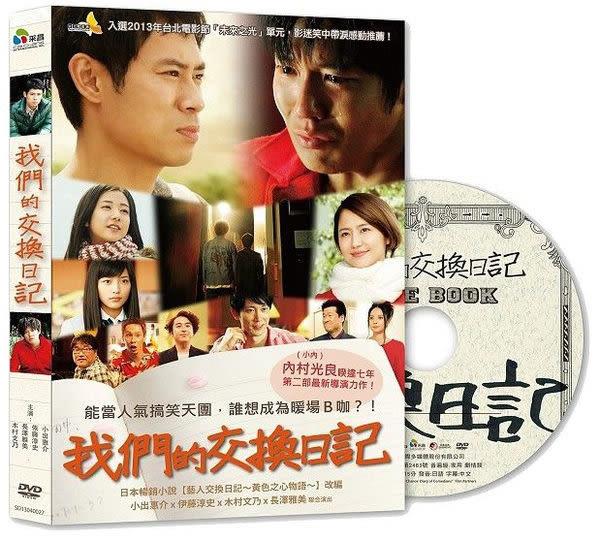 我們的交換日記 DVD  (購潮8)