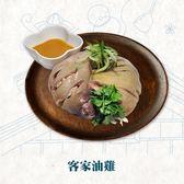 客定食-客家油雞乙份600公克(固形量380克),含蔥香油1包、客家桔醬1包。(免運)_F001009