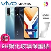 分期0利率 VIVO Y20S (6G/128G) 6.51 吋 HD+ 螢幕 超級遊戲 三主鏡頭智慧手機 贈『9H鋼化玻璃保護貼*1』