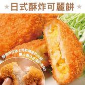 216元起【果之蔬-全省免運】日本北海道進口十勝可樂餅x1包(9入/包 每包約510g±10%)