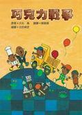 書立得-巧克力戰爭(二版一刷)★兒童文學獎