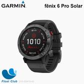 GARMIN Fēnix 6 Pro Solar 大陽能充電 石墨灰DLC錶圈曁黑色矽膠錶帶 010-02410-43 原價30990元