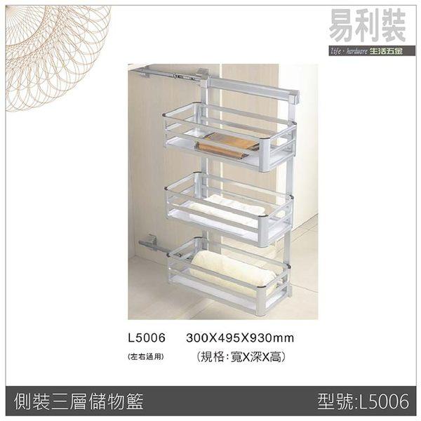 L5006 側裝三層儲物籃 易利裝生活五金 房間 臥房 客廳 小資族 辦公家具 系統家具