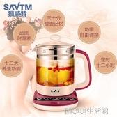 獅威特養生壺全自動加厚玻璃多功能電熱燒水迷你花茶壺煮茶器養身220V