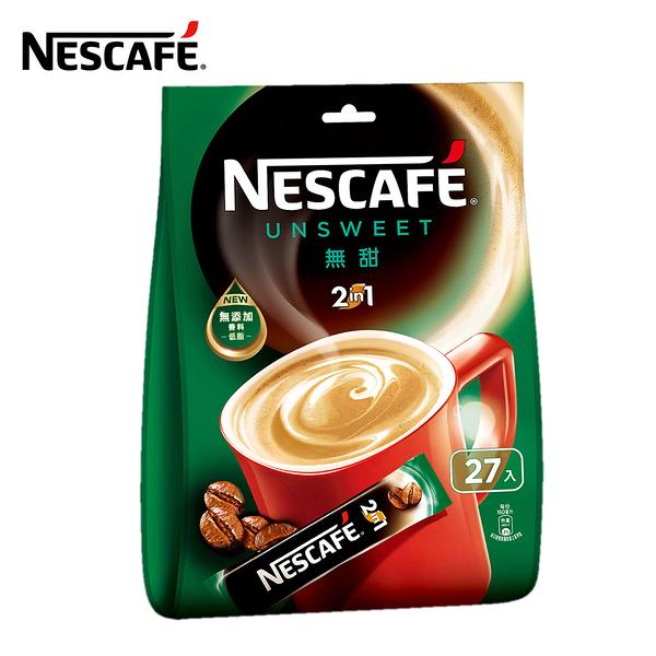【NESCAFE】雀巢咖啡二合一無甜袋裝11g*27入