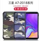 88柑仔店~---迷彩系列三星 A7 2018 A750G 6吋全包保護手機殼