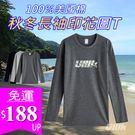 100%純美國棉-秋冬長袖圖案T恤(16...