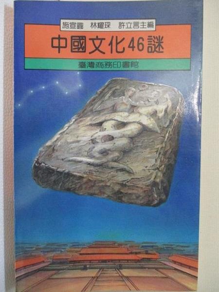 【書寶二手書T1/社會_BOP】中國文化46謎