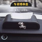 車載紙巾盒車用抽紙盒創意扶手箱坐式可愛多功能鑲鑚車內紙抽盒女      智能生活館