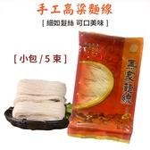 金德恩 台灣製造【馬家麵線】純手工麵線 (200G/包)