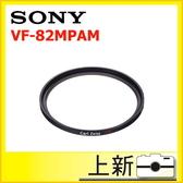 SONY VF-82MPAM 蔡司T* MC 鏡頭保護鏡 適用 82 釐米鏡頭《台南/上新/索尼公司貨》
