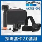 【完整盒裝】AKTES-002 原廠 配件 運動套件 2.0 冒險套件 2.0 適用 GoPro HERO 9 公司貨