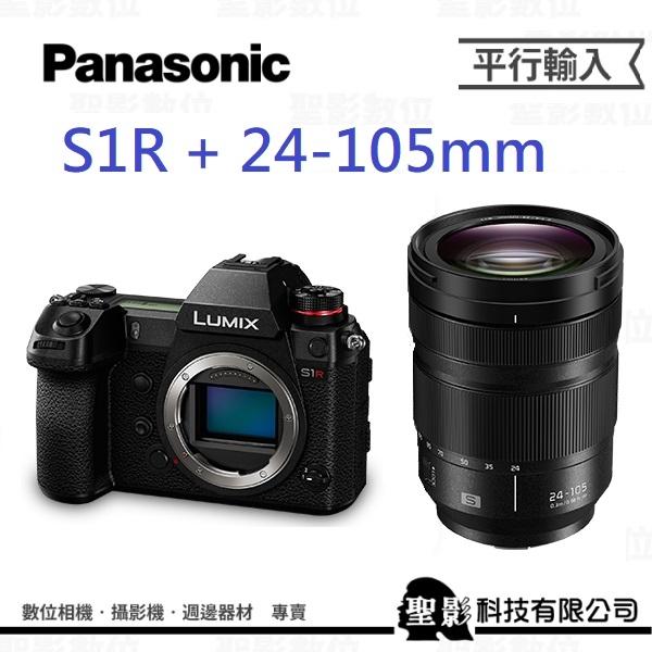 國際 Panasonic DC-S1R + 24-105mm 全片幅單鏡組 4730萬畫素【平行輸入】WW