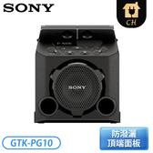 [SONY 索尼]無線藍芽戶外喇叭 GTK-PG10