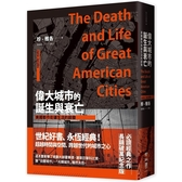 偉大城市的誕生與衰亡:美國都市街道生活的啟發(世紀經典名著,全新直排校對新版)
