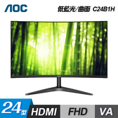 【AOC】24型 FHD 曲面VA 液晶螢幕(C24B1H) 【加碼贈攜帶型肥皂紙】