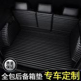 本田CRV后備箱墊冠道URV繽智XRV十代思域雅閣杰德專用汽車尾箱墊