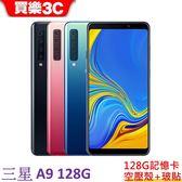 現貨 三星 Galaxy A9 手機 6G/128G 【送 128G記憶卡+空壓殼+玻璃保護貼】24期0利率 samsung