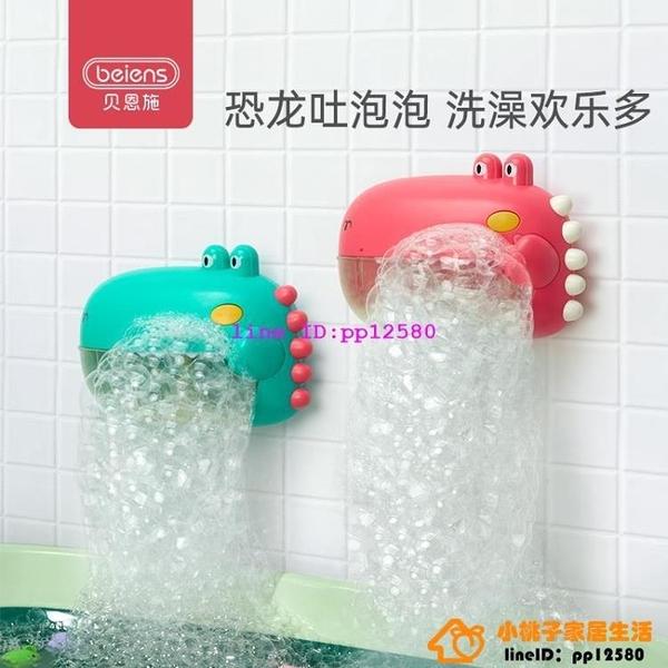 寶寶洗澡玩具女孩兒童戲水玩具男孩嬰兒浴室小恐龍吐泡泡機兒童玩具【小桃子】