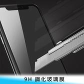 【妃航】9H/鋼化/2.5D 三星 S20 FE Vivo X50/X50 Pro 滿版 玻璃貼/保護貼 防撞/抗刮