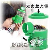雙向昆蟲盒 觀察器 放大器 兒童科學戶外探索玩具