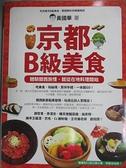 【書寶二手書T8/餐飲_DBK】京都B級美食_黃國華