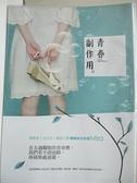 【書寶二手書T1/一般小說_IVK】青春副作用_Misa