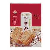 小林煎餅千層派 156g【愛買】