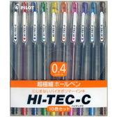 PILOT 百樂 LH-20C4-S10 0.4超細鋼珠筆 10c組入