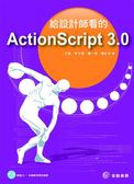 (二手書)給設計師看的ActionScript 3.0