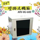 ►高雄/台南/屏東監視器◄ 8U-600 19吋 鋁壁掛式機箱 網路機櫃 伺服器機櫃 電腦機櫃 【訂製品】