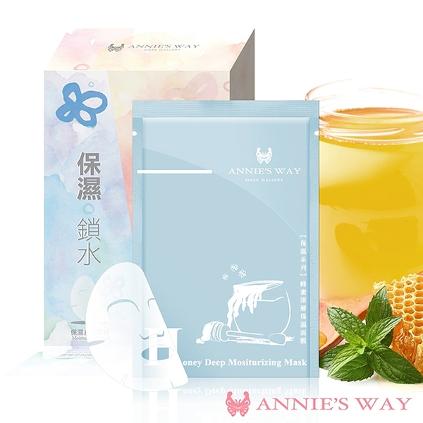 Annie,s Way 安妮絲薇 蜂蜜深層保濕隱形面膜 10片/盒