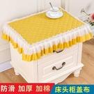 家居防塵罩 【新款】床頭柜布罩蓋布歐式床頭柜罩一對防滑防塵布套蕾絲防塵罩
