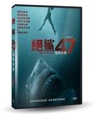 【停看聽音響唱片】【DVD】絕鯊47:猛鯊出籠