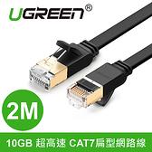UGREEN 綠聯 11261 10Gb 超高速 CAT7 扁型 網路線 2公尺